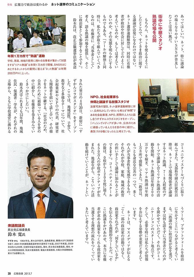 suzukan_mag2